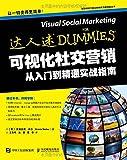 可视化社交营销:从入门到精通实战指南