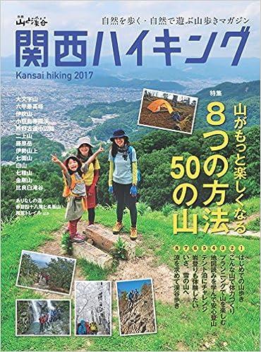 関西ハイキング2017 山がもっと楽しくなる「8つの方法、50の山」 (別冊 山と溪谷)