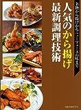 人気のから揚げ最新調理技術―名物から揚げからニューフェースの味まで (旭屋出版MOOK)