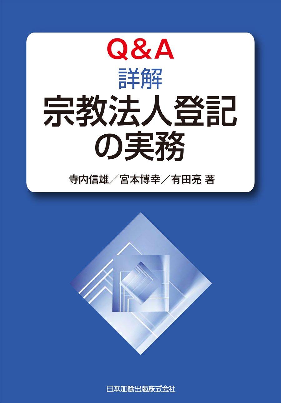 Kyū ando ē shōkai shūkyō hōjin tōki no jitsumu pdf epub