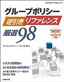 グループポリシー逆引きリファレンス厳選98 Windows Server 2008~2016&Windows 7~10対応 (TechNet ITプロシリーズ)