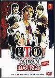 GTO in Taiwan (Japanese Movie)