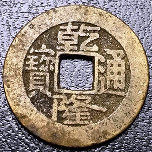 Unbranded China Empire 1736 95 Coin