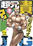 Cho Aniki FUG (bottom) (Majikyu Comics) (2010) ISBN: 4047268852 [Japanese Import]