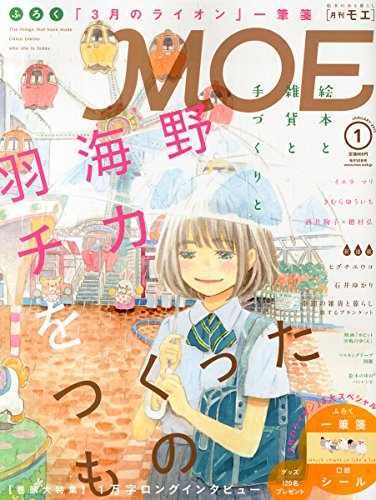 MOE (モエ) 2015年 01月号 [雑誌]