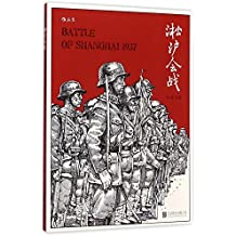 Battle of Shanghai between China and Japan (Chinese Edition)