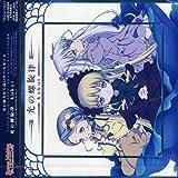 Rozen Maiden Traumend-Ed Thema by Kukui (2005-11-23)