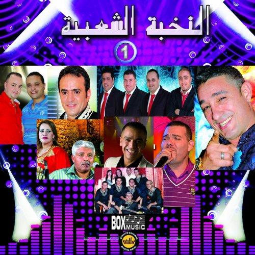 3alwa mp3