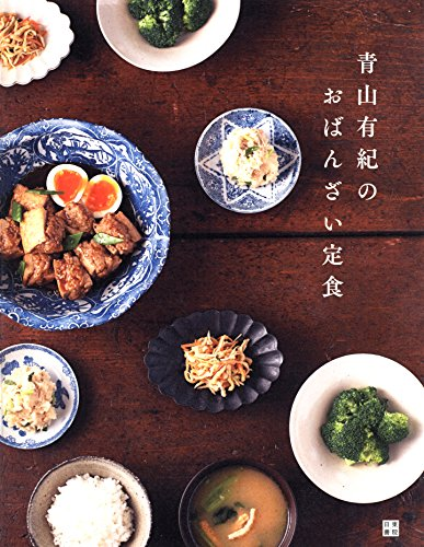 青山有紀のおばんざい定食