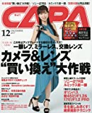 CAPA(キャパ) 2017年 12 月号 [雑誌]