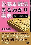 将棋 基本戦法まるわかり事典 振り飛車編 (マイナビ将棋BOOKS)