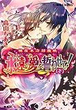 To let swear eternal love! (Below) Tachibanaya head office Enma Book (Tachibanaya head office Enma book series) cobalt (Novel) ISBN: 4086016362 (2012) [Japanese Import]
