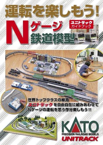 Let`s enjoy model railroad ! N gauge track Guide Book