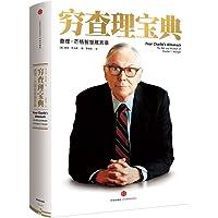 穷查理宝典:查理•芒格智慧箴言录