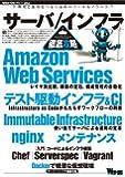 サーバ/インフラ徹底攻略 (WEB+DB PRESS plus)