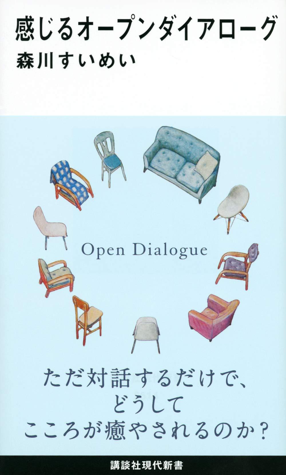 感じるオープンダイアローグ (講談社現代新書) | 森川 すいめい |本 | 通販 | Amazon