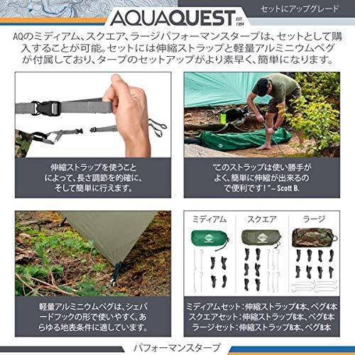Aqua Quest アクアクエスト Guide 超軽量 防水 タープ 3x2 3x3 3x4 4x6m グリーンオリーブペグストラップセット