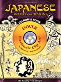 img - for Japanese Motifs and Designs (Dover Electronic Clip Art) by Joseph D'Addetta (2007-11-30) book / textbook / text book
