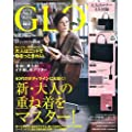 GLOW 2017年11月号