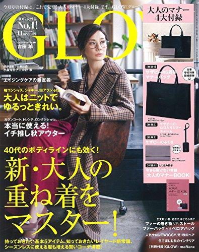 GLOW 2017年11月号 画像
