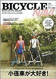 Bicycle navi. 37, Sumōru hoīru ga daisuki, : itsudemo dokodemo mobairuna shōkei jitensha seikatsu.