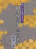 Harukanaru Toki No Naka De-Zetubo Mi Kotonoha Shuu Zetsubou No Shou
