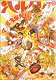 ハルタ 2013-DECEMBER volume 10 (ビームコミックス)