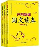 开明新编国文读本系列(套装共3册)