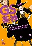 GS美神 極楽大作戦!! 15 (15) (小学館文庫 しH 21)