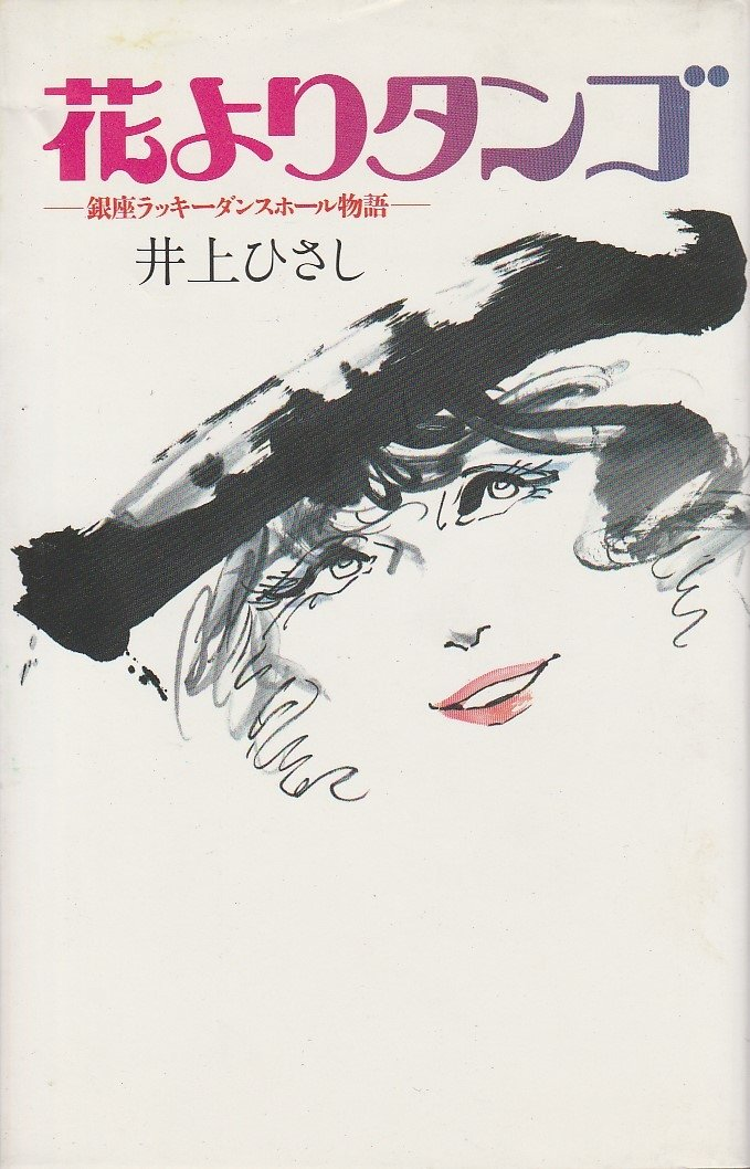 Ginza Lucky dance hall story - Tango Over Flowers (1986) ISBN: 4087725790 [Japanese Import]