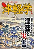 Tsugaru to saigai : shinsai o ikiru.