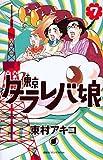 東京タラレバ娘 コミック 1-7巻セット (KC KISS)