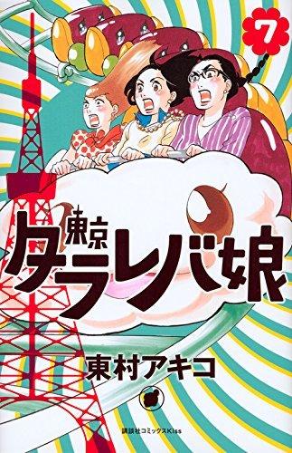 東京タラレバ娘コミック1-7巻セット(KCKISS)