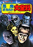 悪魔・オカルト大全科―世界のモンスターパレード (大全科シリーズ)