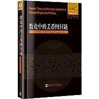 国外优秀数学著作原版系列:数论中的丢番图问题(英文版)