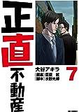 正直不動産 (7) (ビッグ コミックス)