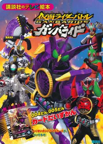 Kamen Rider Battle Ganbaride 004 stage, (TV picture book of 1509 Kodansha) 005 stage card Encyclopedia (2011) ISBN: 4063445097 [Japanese Import]