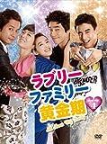 [DVD]ラブリーファミリー黄金期 DVD-BOX4
