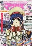 マクロスA (エース) VOL.002 [雑誌]