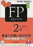 うかる!  FP2級・AFP 王道テキスト 2019-2020年版