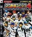 プロ野球スピリッツ4の商品画像