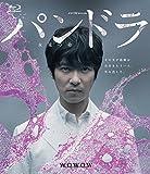 ドラマWスペシャル パンドラ~永遠の命~ [Blu-ray]