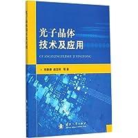 光子晶体技术及应用