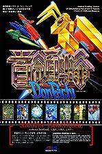 "PremiumPrintsG - DonPachi Sega Saturn Playstation 1 PS1 - XOTH422 Premium Decal 11"" x 17"" (28 cm x 43 cm)"