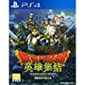 Dragon Quest Heroes: Anryu to Sekaiju no Jou (Chinese Sub) for PlayStation 4 [PS4]