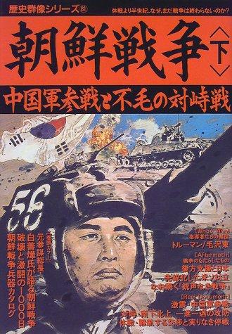 朝鮮戦争 (下) (歴史群像シリーズ (61))