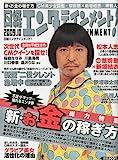 日経エンタテインメント ! 2009年 10月号 [雑誌]