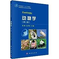 """普通高等教育""""十三五""""规划教材·普通高等教育生命科学专业系列教材:动物学(第二版)"""