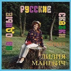 Russian Folk Tales [Russian Edition]