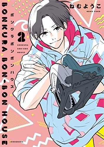 ボンクラボンボンハウス 2 (フィールコミックス)